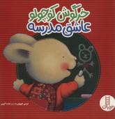 خرگوش کوچولو عاشق مدرسه (گلاسه)