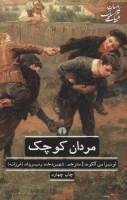 مردان کوچک (ادبیات کلاسیک جهان)