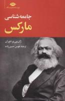 جامعه شناسی مارکس