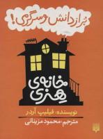 مجموعه خانه هنری (پر از دانش و سرگرمی!)،(6جلدی،گلاسه،باقاب)