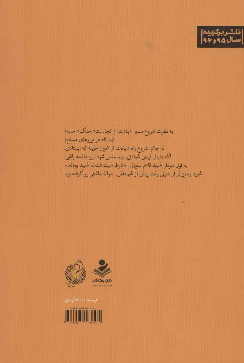 حواله عاشقی (خاطرات مرد خستگی ناپذیر خان طومان مدافع حرم؛شهیدحسن رجایی فر)،(مدافعان حرم22)