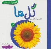 گل ها (اولین کتاب من،بوردبوک)،(2زبانه،گلاسه)