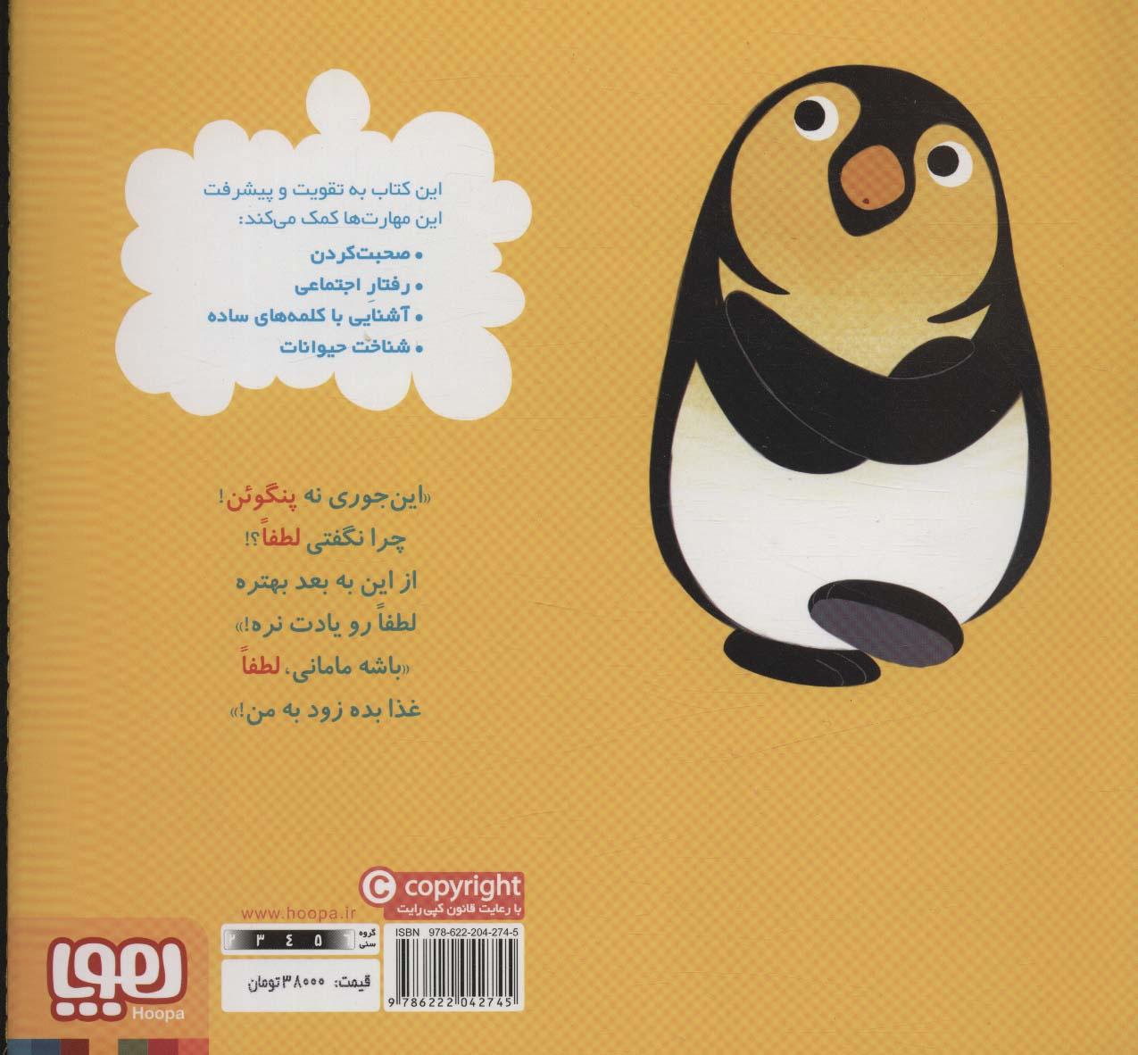 سلام نابغه 2 (پنگوئن خواهش می کند)