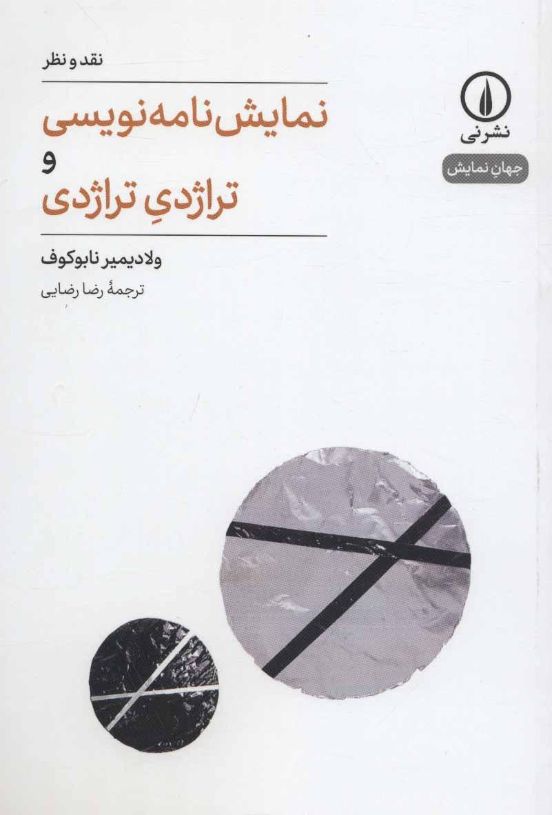 نمایشنامه نویسی و تراژدی تراژدی (جهان نمایش 1)