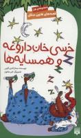 قصه های قانون جنگل 7 (خرسی خان داروغه و همسایه ها)