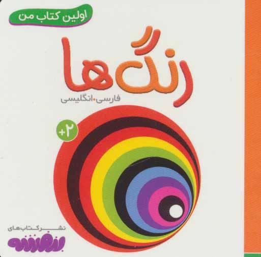 رنگ ها (اولین کتاب من،بوردبوک)،(2زبانه،گلاسه)