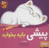 سلام نابغه 3 (پیشی باید بخوابد)