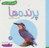 پرنده ها (اولین کتاب من،بوردبوک)،(2زبانه،گلاسه)