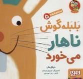 سلام نابغه 5 (بلبله گوش ناهار می خورد)
