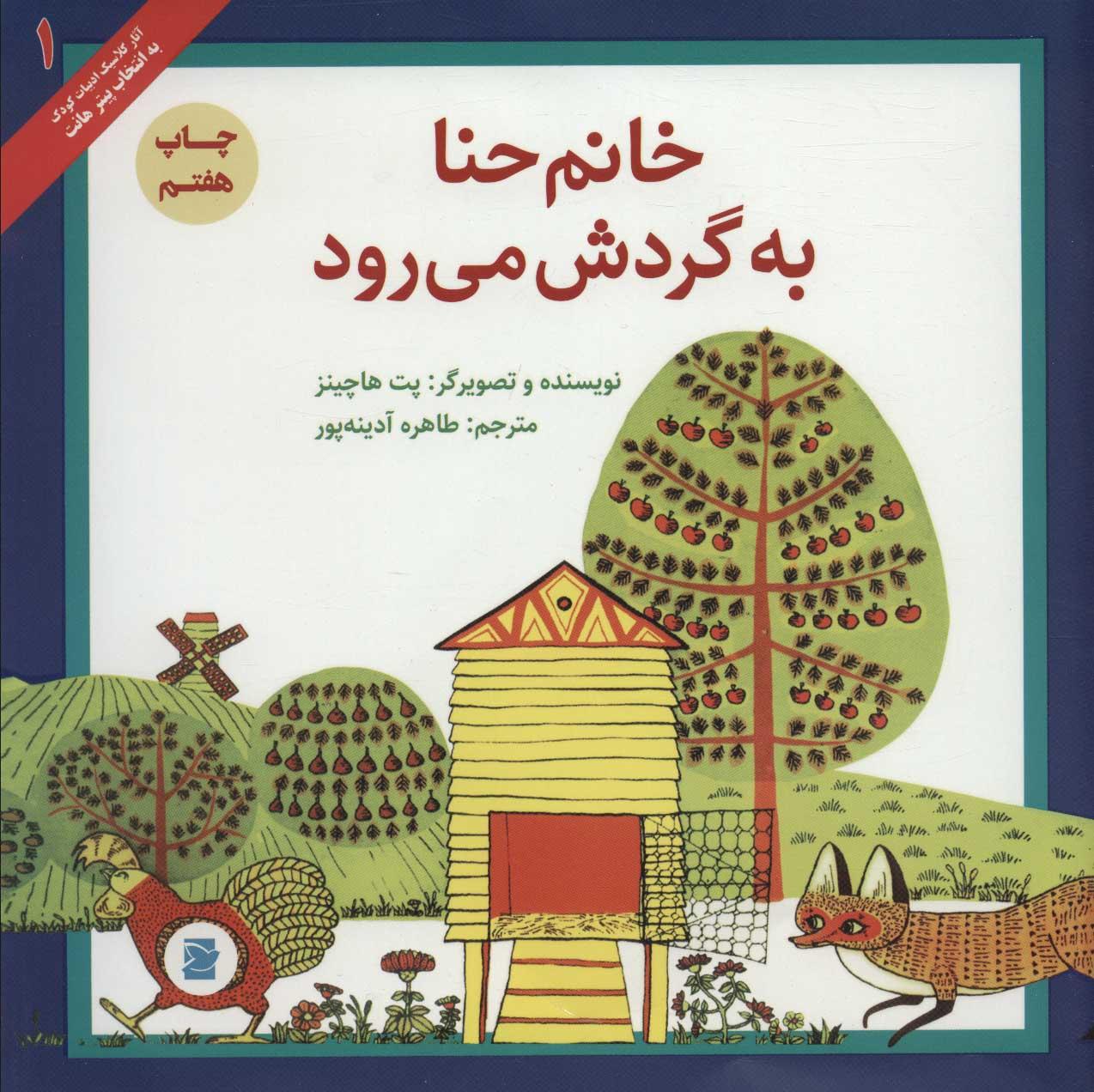 خانم حنا به گردش می رود (آثار کلاسیک ادبیات کودک 1)،(گلاسه)