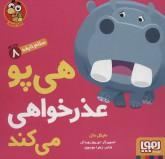 سلام نابغه 8 (هی پو عذر خواهی می کند)