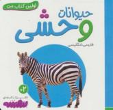 حیوانات وحشی (اولین کتاب من،بوردبوک)،(2زبانه،گلاسه)