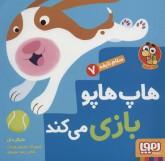 سلام نابغه 7 (هاپ هاپو بازی می کند)