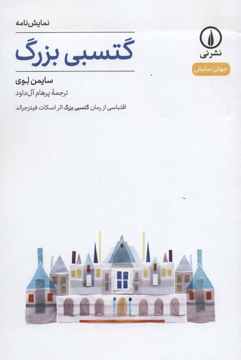 گتسبی بزرگ (نمایش نامه،جهان نمایش 2)
