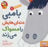 سلام نابغه 1 (بامبی دندان هایش را مسواک می زند)