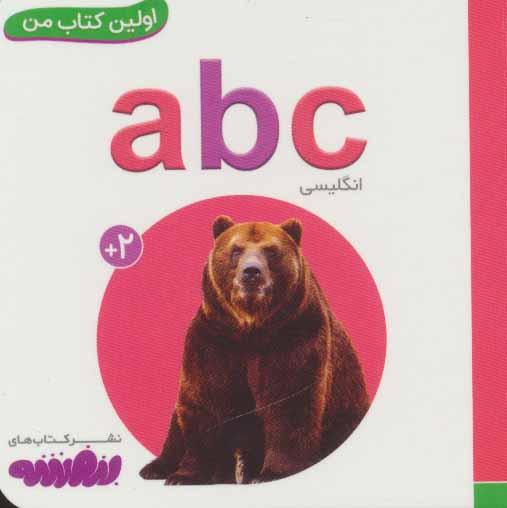 ABC (اولین کتاب من،بوردبوک)،(2زبانه،گلاسه)