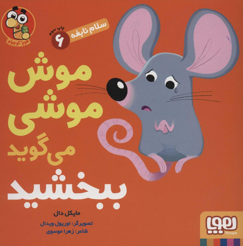 سلام نابغه 6 (موش موشی می گوید ببخشید)