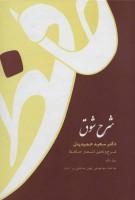 شرح شوق (شرح و تحلیل اشعار حافظ)،(5جلدی)