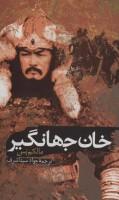 خان جهانگیر