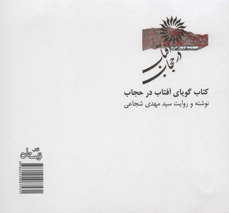 کتاب سخنگو آفتاب در حجاب (صوتی)،(باقاب)