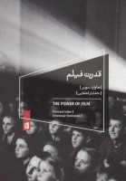 قدرت فیلم (THE POWER OF FILM)