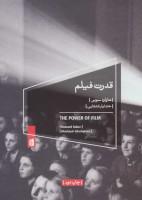 قدرت فیلم (THE POWER OF FILM)