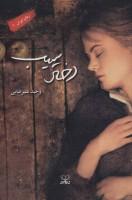 دختر سیب (رمان ایران 2)