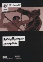 کتاب سیاه 6 (سوسیالیسم و بلشویسم)