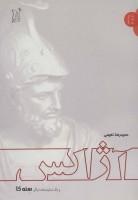 آژاکس (و یک نمایشنامه دیگر:سنه کا)