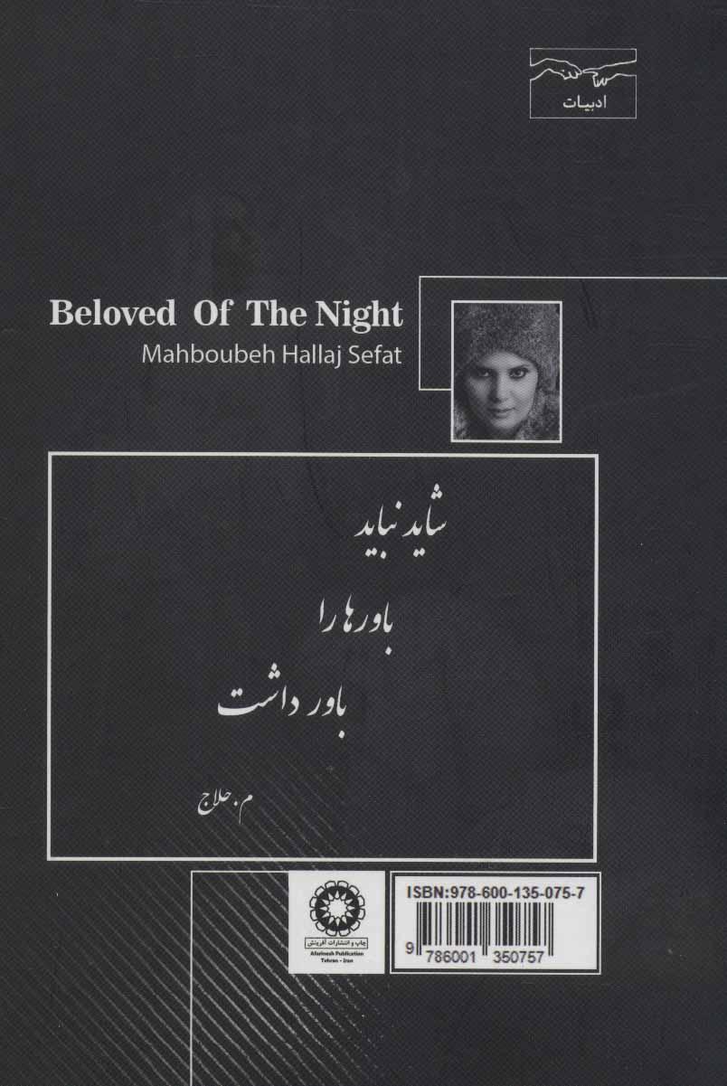 محبوبه ی شب (مجموعه شعر)