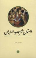 داستان طنز جدید در ایران