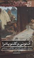 آنتونی و کلئوپاترا (ادبیات کلاسیک جهان)