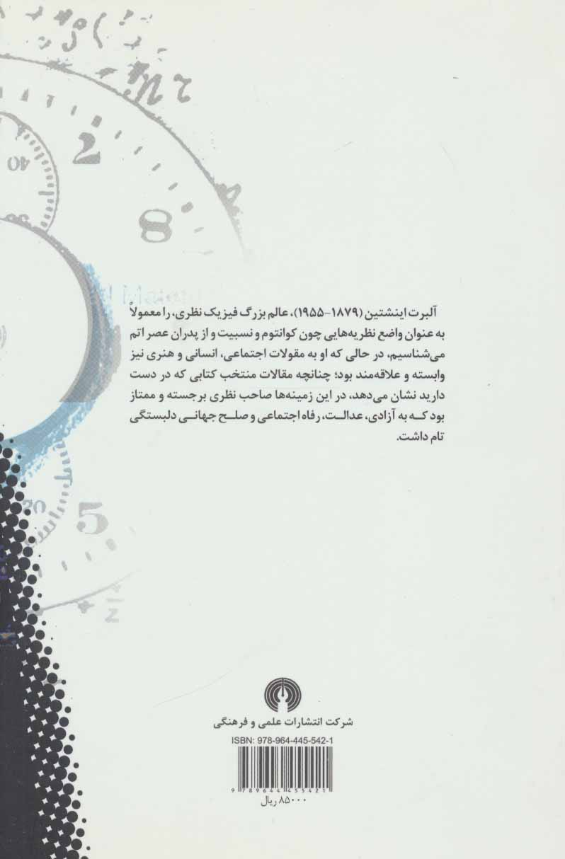 حاصل عمر (44 مقاله و رساله از متفکری ممتاز)