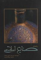 راهنمای صنایع اسلامی
