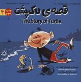 قصه ی لاک پشت (THE STORY OF TURTLE)،(این بود که 4)،(2زبانه،گلاسه)