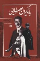 تاریخ معاصر ایران 1 (بازیگران عصر طلایی)