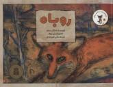 روباه (قصه های روزی روزگاری روباهی 3)،(گلاسه)