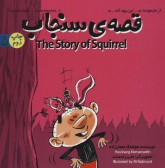 قصه ی سنجاب (THE STORY OF SQUIRREL)،(این بود که 5)،(2زبانه،گلاسه)