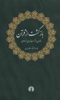 بازگشت از قرآن (نقدی بر قرائت نبوی از جهان)