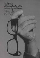 سینمای مارتین اسکورسیزی (مجموعه مقالات)