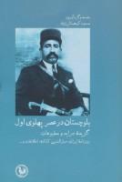 بلوچستان در عصر پهلوی اول (گزیده جراید و مطبوعات:روزنامه ایران،حبل المتین کلکته،اطلاعات و...)