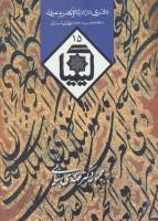 کیمیا15 (دفتری در ادبیات و هنر و عرفان)