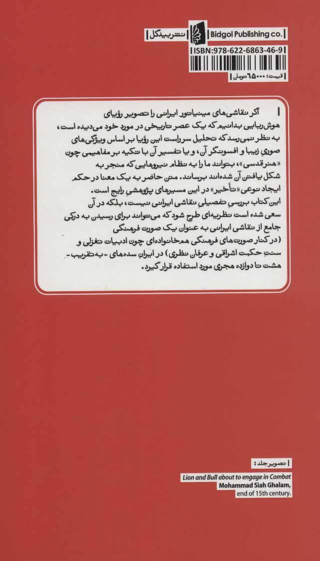 فانی و باقی (درآمدی انتقادی بر مطالعه ی نقاشی ایرانی)