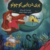 مجموعه داستان های برتر جهان (2زبانه،12جلدی)
