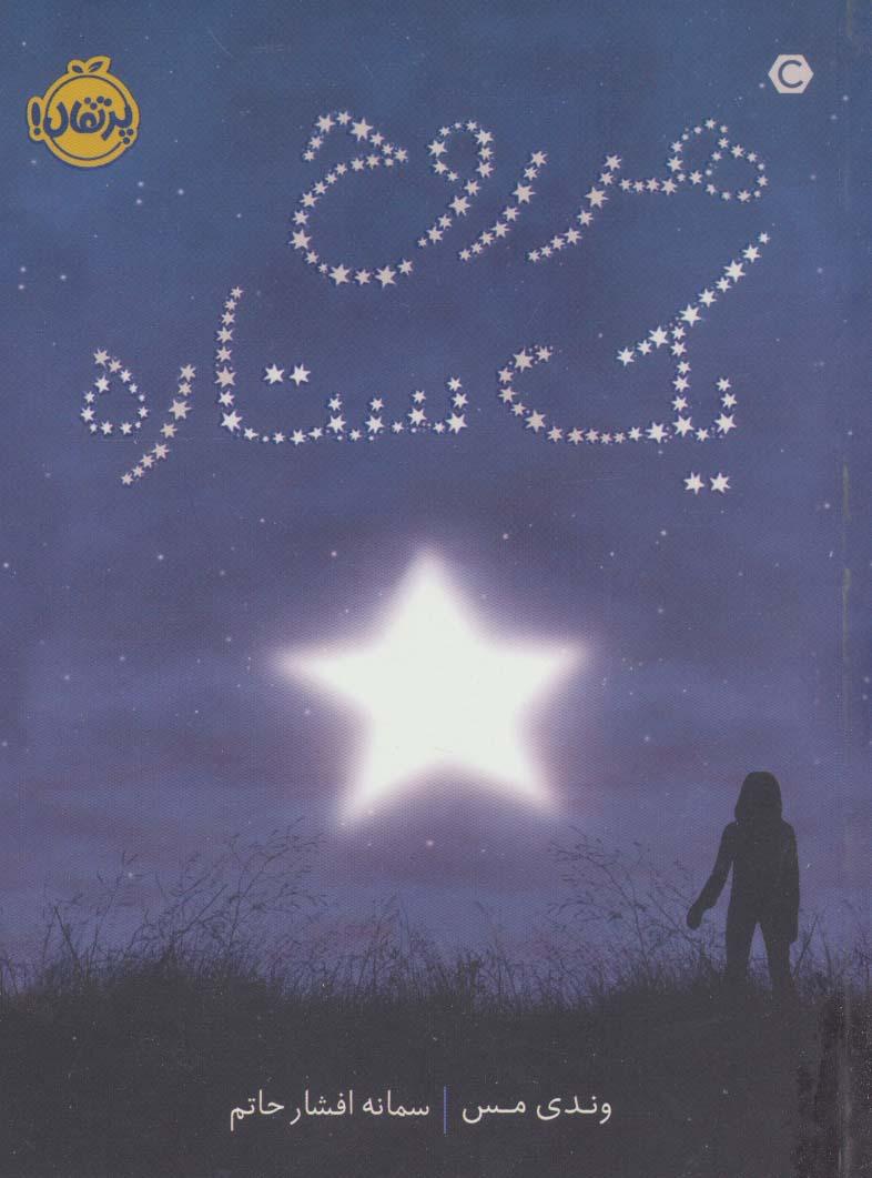 هر روح یک ستاره