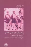 بلوچستان در عصر قاجار (گزیده جراید و مطبوعات:وقایع اتفاقیه،روزنامه ایران،حبل المتین کلکته،رعد و...)
