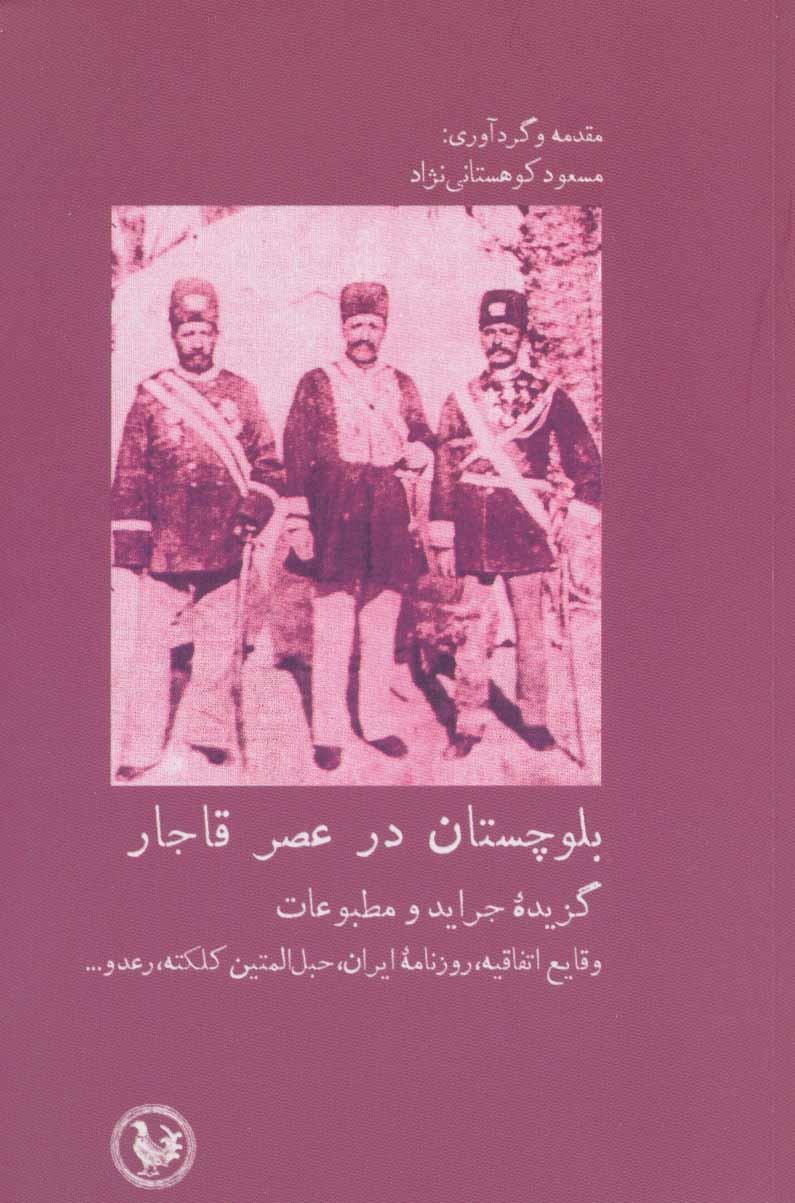 بلوچستان در عصر قاجار (گزیده جراید و مطبوعات:وقایع اتفاقیه،روزنامه ایران،حبل المتین کلکته،رعد و…)
