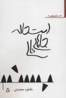استحاله جاهای خالی (داستان امروز ایران94)