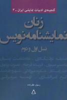 زنان نمایشنامه نویس نسل اول و دوم (گنجینه ادبیات نمایشی ایران 3)