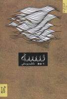 بیسه (ادبیات معاصر ایران،یکی بود یکی نبود)